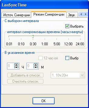 Программу для синхронизации часов в компьютере