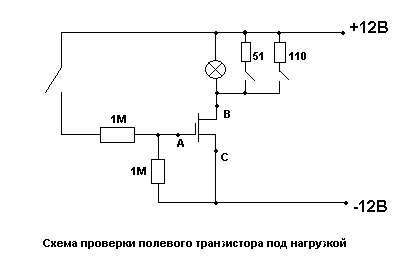 Прибор для проверки полевых транзисторов своими руками схемы 9