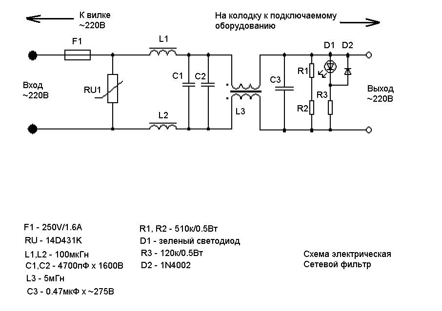 схема электрическая - сетевой
